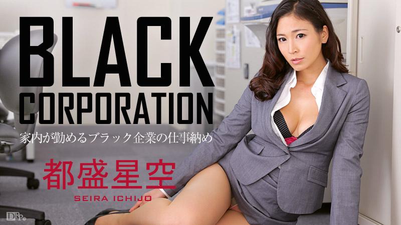 妻子工作的黑企业的工作