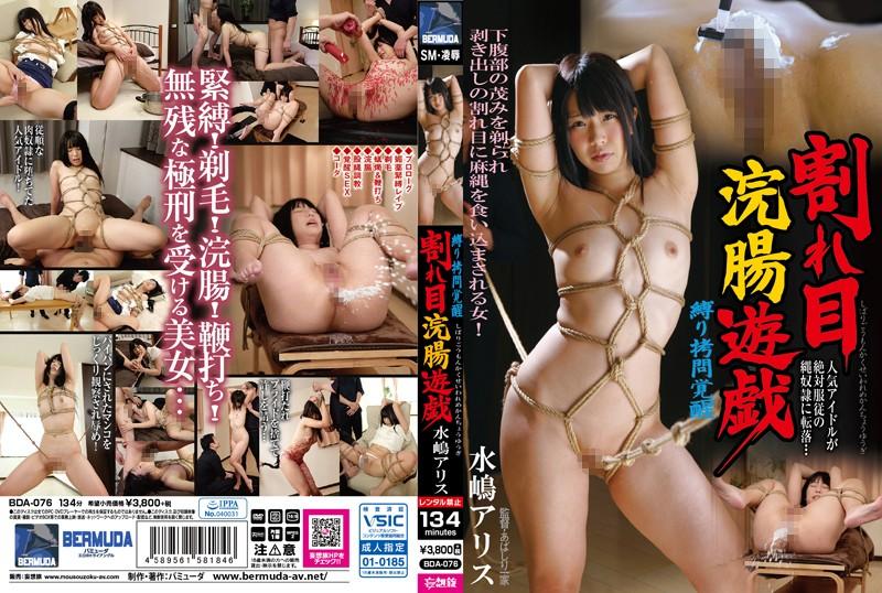 [a-076 ]拷問覚浣腸遊戯的性感美少女 水岛爱