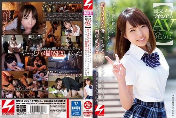 [NNPJ-298]   把这萝莉美少女搭讪带回家 搭讪师2人和制服美少女做爱。
