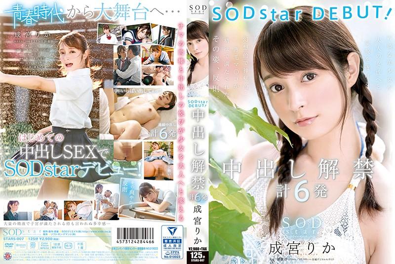 [stars-007]SODstar 下海拍片!中出解禁6连发 成宫莉香