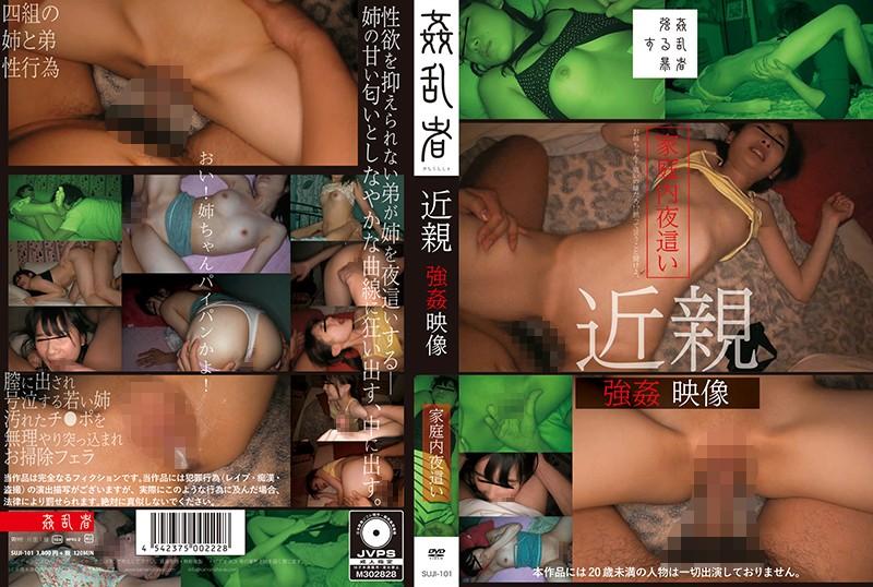 [suji-101]家庭夜袭 近亲相姦影像