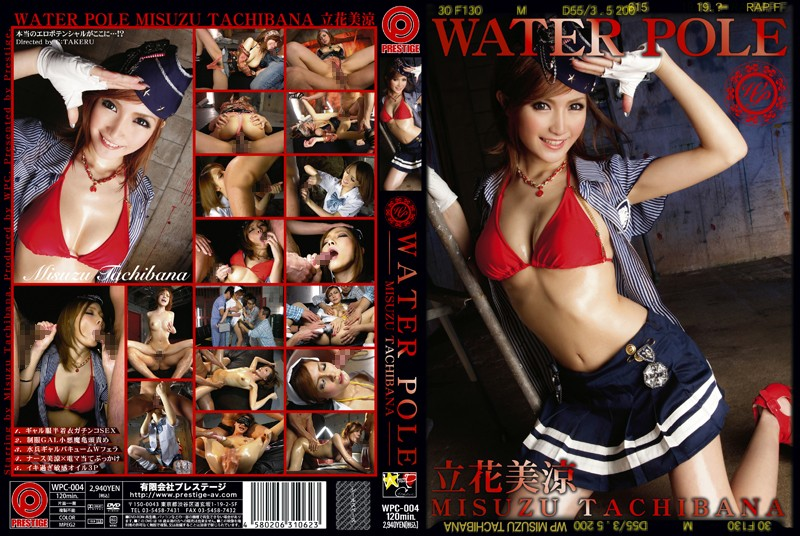 [WPC-004]WATER POLE 04 立花美涼