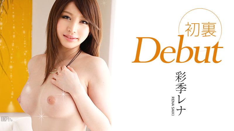 魅力黑絲網襪誘惑的姐姐  彩季蕾娜
