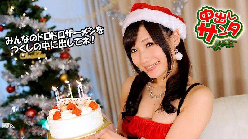 聖誕超激萌え娘 筑紫