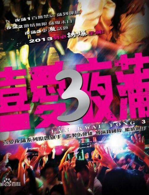 [喜爱夜蒲3][2.79G][中文字幕][蓝光-MP4]剧情20141080P港台影片剧照1