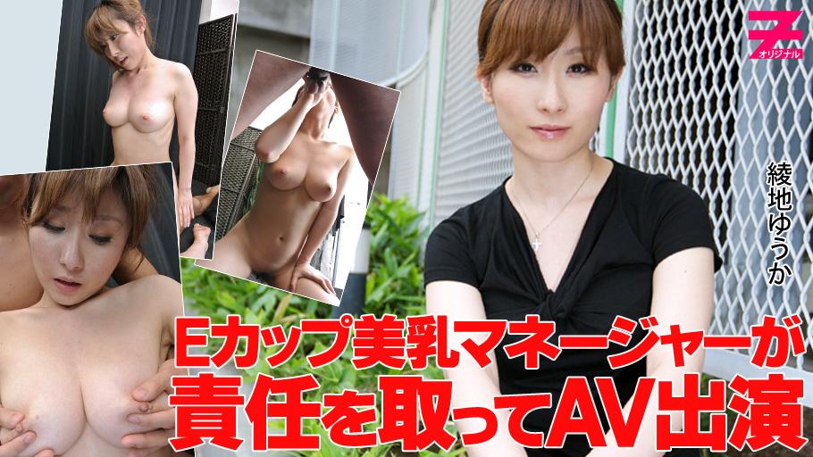 【heyzo_hd_0363】 E罩杯女主人對演出的責任 綾地妹子