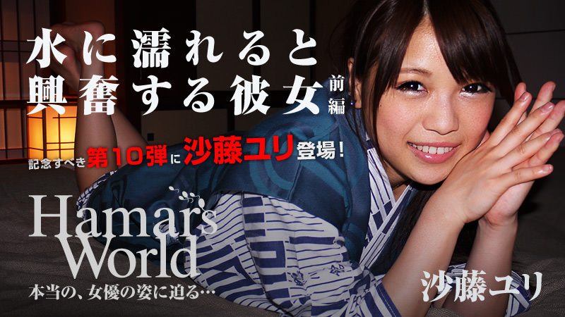 【heyzo_hd_0421】 Hamars World 10 前編 沙藤百合