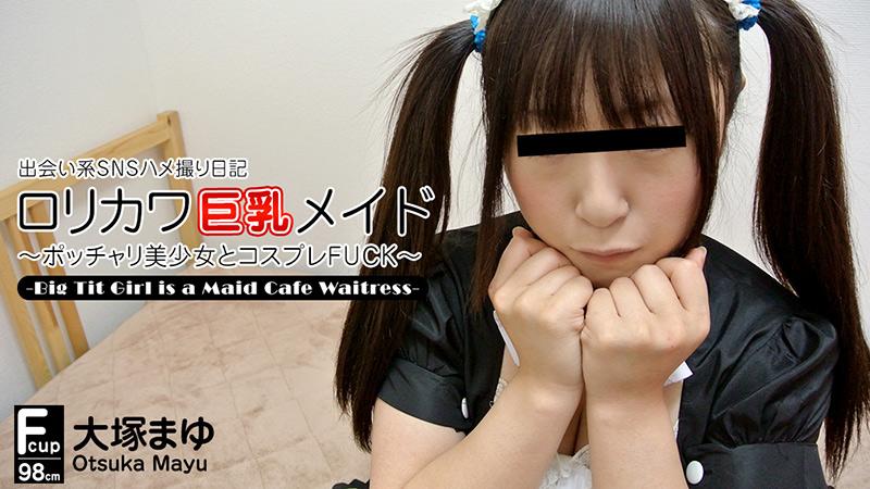 【heyzo_hd_0422】滑溜溜巨乳咖啡廳服務員 交友日記 約會豐滿的女僕 大冢麻友