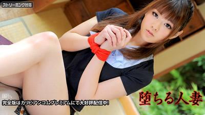 【032112-973】堕落的人妻~特别编辑版~ 樱井友香