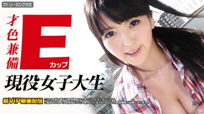 【041412-994】才色兼备!E罩杯现役女大学生 南里依纱