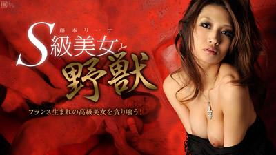 【051512-022】S级美女与野兽 藤本丽娜
