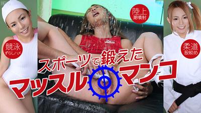 [073012-087]用运动锻鍊出来的肌肉美鲍 君野梦