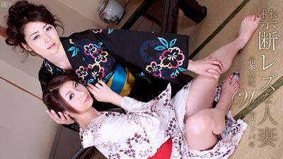 [091712-132]禁忌的蕾丝边人妻 北条麻妃 夏树薰