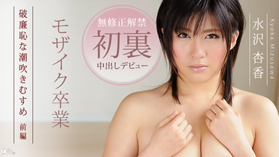 【092212-137】羞耻的潮吹少女 ~前篇~ 水泽杏香