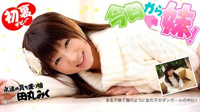 【100612-149】从今天开始当你妹妹! 田丸未来