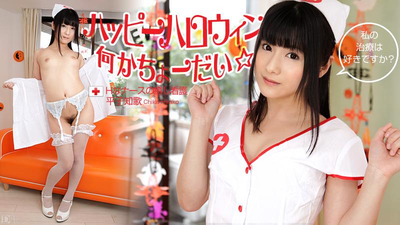 【103112-171】万圣节快乐☆给个什么吧! ~淫荡护士的治癒看护~ 平子知歌