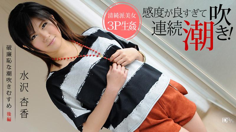 [110112-172]羞耻的潮吹少女 ~后篇~ 水泽杏香