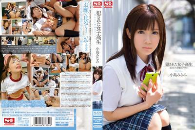 [SNIS-213]被侵犯的女子校生 被盯上的学园偶像 小岛南