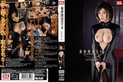 【SNIS-243】秘密搜查官之女 对抗的童颜探员 吉川爱美