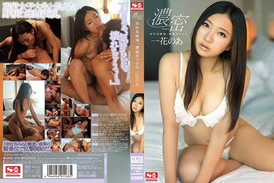 【SNIS-293】交织的体液,浓密的性爱 一花乃亚