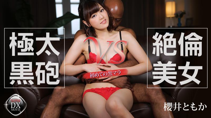 【heyzo_hd_0683】被大黑屌中出的性感极品美女 樱井知香
