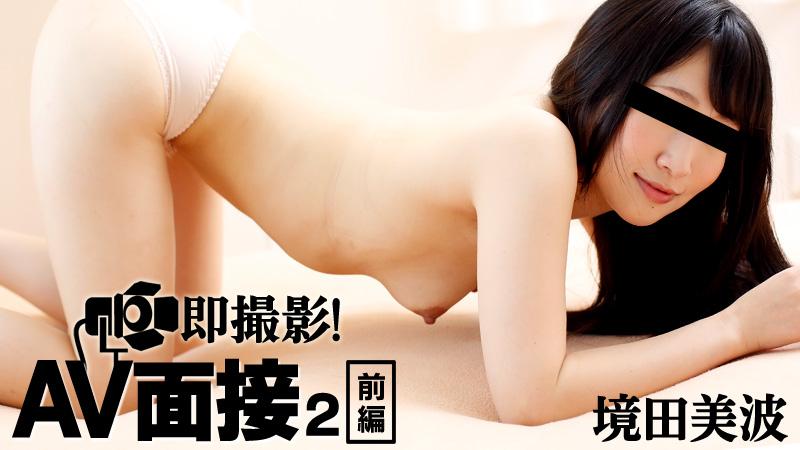 [heyzo__0709]即撮影!AV面接2 前編 境田美波