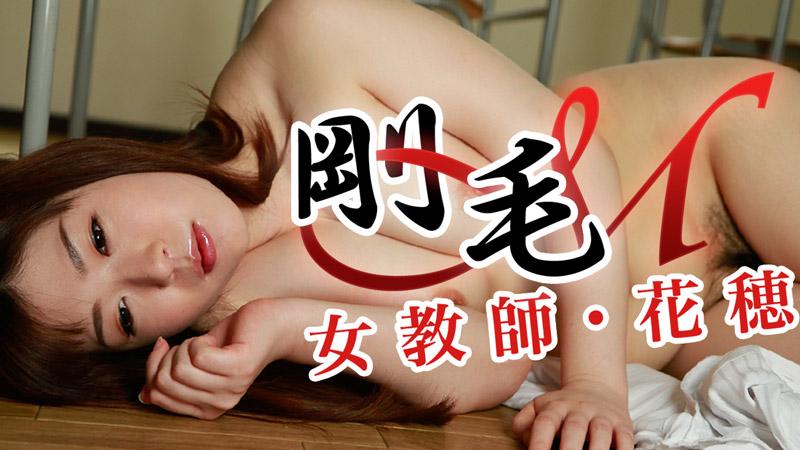 [heyzo__0728]淫荡女教师 花穂