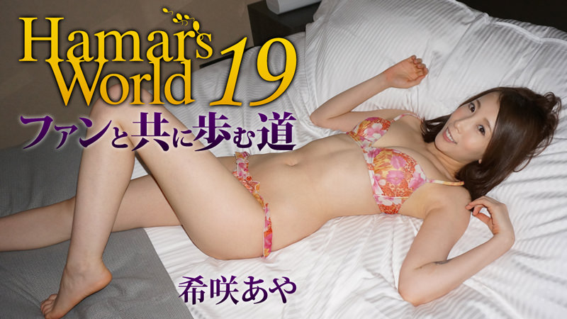 【heyzo_hd_0749】Hamars World 19 希咲彩