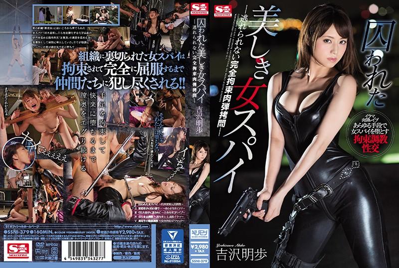 【ssni-379】美少女被完全拘束肉弾拷問 吉沢明歩