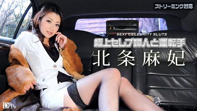 【020611-611】中出性感美丽人妻 北条麻妃