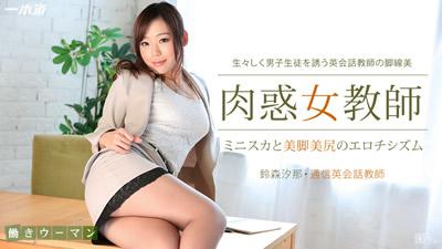 【032815_052】职业妇女 ~光通信课程还不够~ 铃森汐那