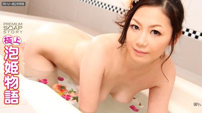 【050811-692-1】极上泡姫物语 Vol.14 沢村麻耶 前篇