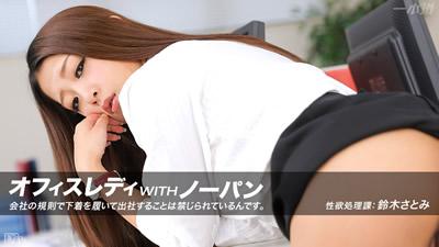 [052315_085]肉便器育成所 ~性欲处理课的不穿内裤女~ 铃木里美