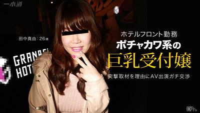 【060515_092】写真女星~向旅馆肉感柜姐突击~ 田中真由