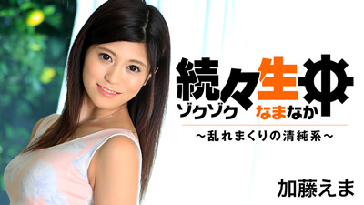 【HEYZO-1407】中出性感美乳美人妻 加藤惠子