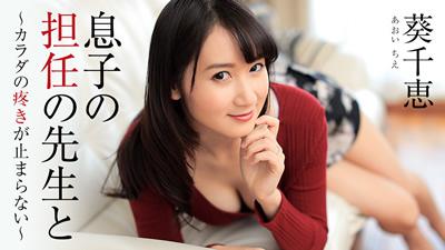 【HEYZO-1444】美臀少妇的诱惑 葵千恵