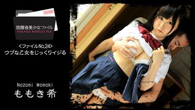 【HEYZO-1454】萝莉系美少女 桃木希