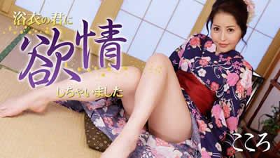 【HEYZO-1554】情欲少女的制服诱惑 心意