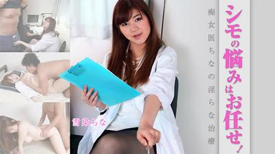 【HEYZO-1803】美女医生的诱惑 雪染红
