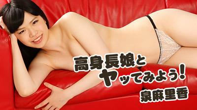 【HEYZO-1809】模特身材的性感美少女 泉麻里香
