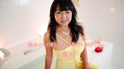 【HEYZO-1834】穿连衣裙的性感美少女 三橋結