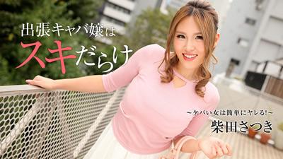 【HEYZO-1838】性感美少妇被强奸 柴田五月
