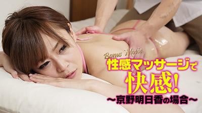 【HEYZO-1841】性感美少女爱按摩 京野明日香