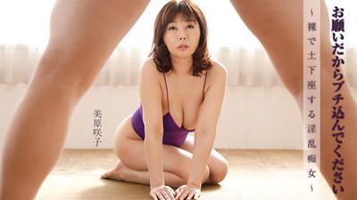 【HEYZO-1857】淫乱的美痴女 美原咲子