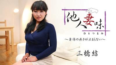 【HEYZO-1875】美人妻三橋結的诱惑