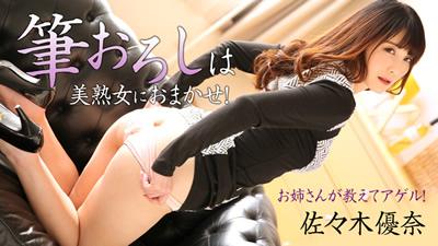 【HEYZO-1878】性感美熟女的诱惑 池田咲