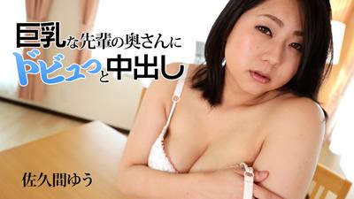 【HEYZO-1880】超可爱性感美熟女 佐田杏南