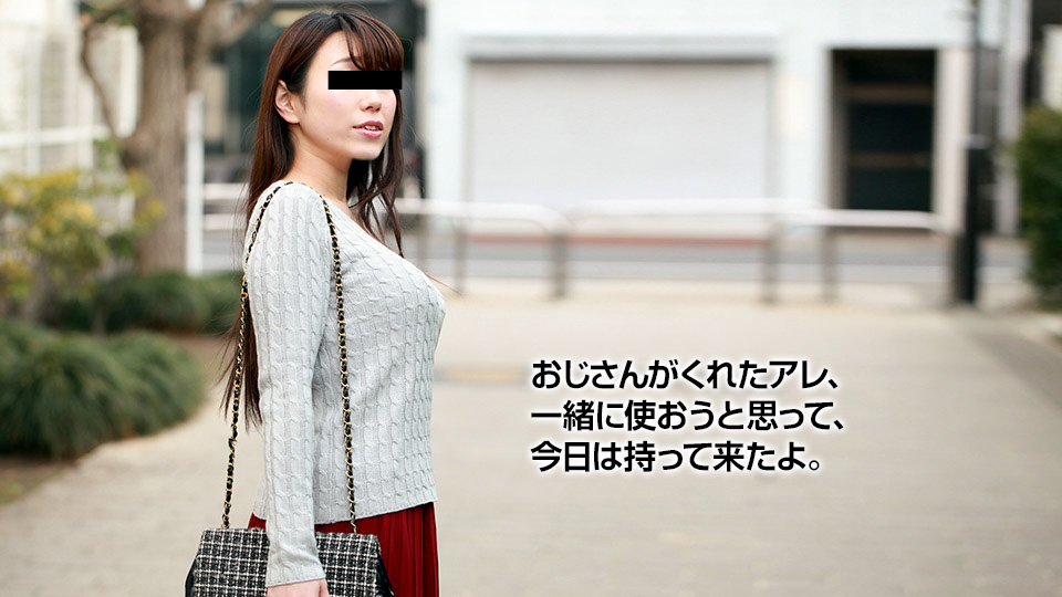 [011018_01]美少妇的真面目 石田結実