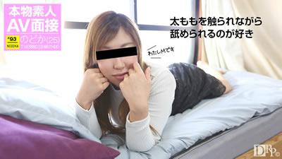 【031117_01】外行AV面试〜对SM游戏有兴趣〜浅仓泷