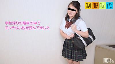 【052517_01】制服时代 新井百合